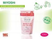 日本MIYOSHI無添加嬰幼兒泡沫沐浴乳補充包 220ml《Midohouse》