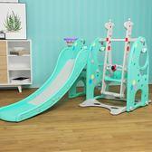 溜滑梯兒童室內嬰兒家用多功能滑滑梯寶寶組合滑梯秋千三合一塑料玩具XW免運