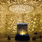 星空投影燈 星空燈投影滿天星浪漫旋轉臥室夢幻情人節生日禮物海洋燈【快速出貨八折下殺】