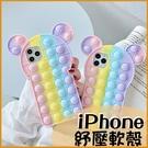 彩虹糖紓壓殼|蘋果 iPhone 12 11 Pro i7 i8 Plus SE2 XR XS MAX 療育 手機殼 防摔撞 保護套 可愛造型