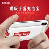 Fitease 創意磁吸充電寶蘋果手機背夾式行動電源王者榮耀吃雞神器  魔法鞋櫃