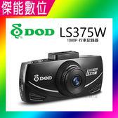 DOD LS375W 【贈三好禮】 行車記錄器 SONY感光元件145度大廣角 另售 LS370W LS470W LS500W