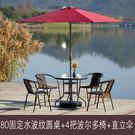 戶外桌椅帶傘組合鐵藝露天陽台花園咖啡廳休閑奶茶店簡約庭院藤椅【快速出貨限時八折】