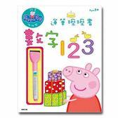 數字123-運筆擦擦書(PG019A)【粉紅豬小妹】 適合年齡:3歲以上 粉紅豬小妹卡通人物設計