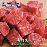 【免運直送】美國安格斯藍帶梅花骰子牛6包組(250公克/1包)