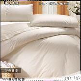 素色混搭魅力˙新主張『白色純真』☆*╮高級美國棉˙【薄被套】4.5*6.5尺