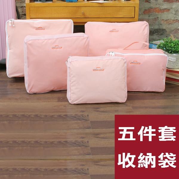 【現貨】韓版旅行收納袋/法蒂希收納/行李整理袋五件套/旅行用品/盥洗包/防水