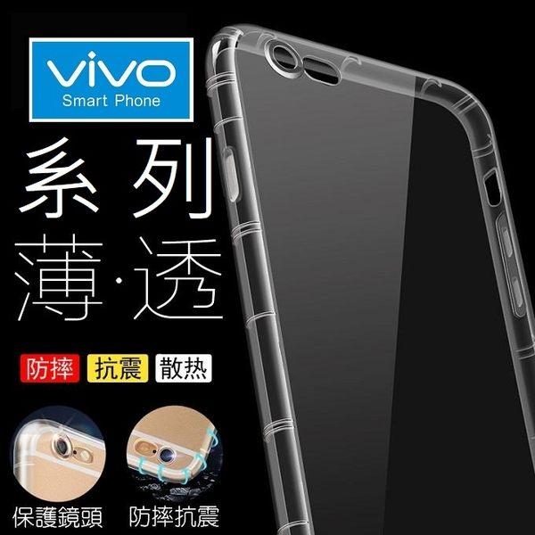 Vivo V15 Pro Y91 Y95 NEX V11i 空壓殼 防摔殼 手機 矽膠 散熱好 台灣公司貨【采昇通訊】
