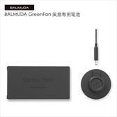 電風扇家電【U0143 】BALMUDA The GreenFan EGF1600 電風扇 電池EGF P100 完美主義