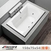 【台灣吉田】T126 長方形壓克力按摩浴缸150x75x54cm