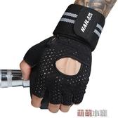 健身手套女男夏季器械訓練薄款運動護腕擼鐵單杠引體向上透氣耐磨 萌萌小寵 免運