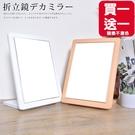買一送一 化妝鏡 鏡子 梳妝鏡 折疊鏡 艾菲簡約桌上鏡 凱堡家居【Z01061】超取單筆限購5組