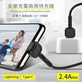 台灣現貨  追劇神器 - 蘋果支架充電兩用快充傳輸充電線 快充 追劇 手機支架 蘋果傳輸線