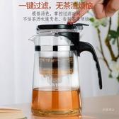 茶壺 飄逸杯泡茶壺沏茶杯辦公室玻璃茶具耐高溫沖茶器家用過濾茶壺【快速出貨】