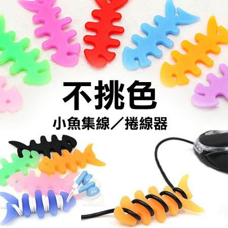 【現貨】可愛 小魚 魚骨 集線器 捲線器 收納 線 顏色隨機 不可挑色 iPhone 收納方便