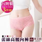 女性 超彈力 高腰蕾絲內褲 包覆蕾絲設計 M/L/XL 台灣製造 No.8802 (3件組)-席艾妮SHIANEY