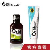 Oral Fresh 歐樂芬天然口腔保健液/漱口水300ml+敏感性防護蜂膠牙膏120g