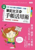 (二手書)筆記女王的手帳活用術:全彩圖解 工作、生活、理財、時間管理一本通