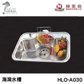 《赫里翁》HLO-A030 海灣水槽 MIT歐化不銹鋼 廚房水槽