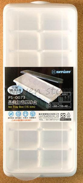 《一文百貨》KEYWAY晶美加蓋製冰盒/16格/P5-0073