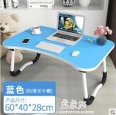 折疊桌椅床上小桌子筆記本電腦做桌學生寫字臺臥室坐地寢室宿舍 易家樂