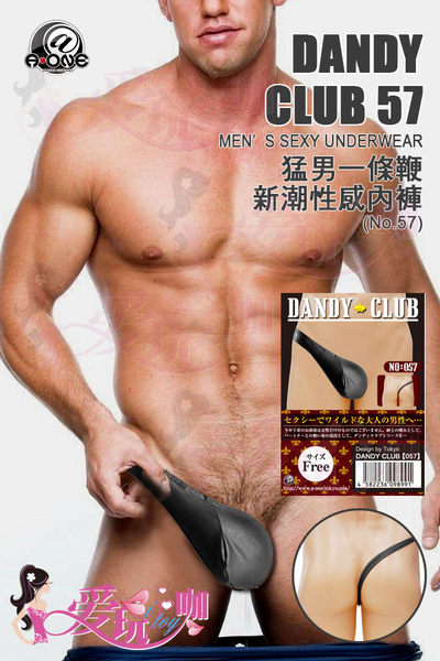 【No.057】日本 @‧ONE 猛男一條鞭新潮性感內褲 DANDY CLUB 57 MEN'S SEXY UNDERWEAR