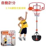 1.7米 電子計分 兒童籃球架 升降籃球架 計分籃球架 可調式 電子計分板 籃球框 投籃機【塔克】