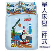 《Thomas歡樂湯瑪士》港口篇單人床包組 (3.5x6.2尺)