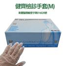 建齊PVC檢診手套-100隻1盒