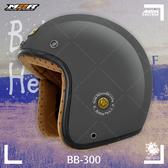 [安信騎士] BB-300 素色 水泥灰 300 復古帽 安全帽 小帽體 Bulldog 內襯可拆