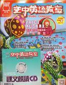 空中英語教室雜誌+CD 6月號/2019