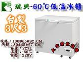 台製瑞興超低溫上掀冰櫃/3.3尺/227L/冷凍櫃/醫療冰櫃/白色冰櫃/低溫冰櫃/-60℃/鮪魚冰櫃/大金餐飲