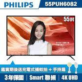 ★送2好禮★PHILIPS飛利浦 55吋4K UHD聯網液晶顯示器+視訊盒55PUH6082