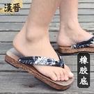 夾腳拖鞋 漢晉中國風非日本日式偏洞木屐中式人字拖木拖鞋男分左右cos涼拖