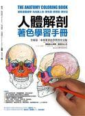人體解剖著色學習手冊: 邊看邊畫邊學,為知識上色,更有趣、更輕鬆、更好記(附12色..
