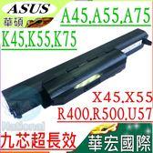 ASUS電池(保固最久/9芯)-華碩 X45V,X45VD,X55電池,X55A,X55C,X55U,X55V,X55VD,X75電池,X75A,K55