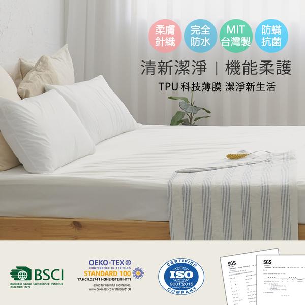 【小日常寢居】100%防水科技防蹣5尺雙人床包式針織保潔墊+枕套三件組『TPU防水薄膜』(台灣製)