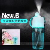 金德恩 創意新款 運動噴霧杯 補水降溫兩用水瓶 400ml