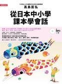(二手書)從日本中小學課本學會話:學習自然融合「單字、文型、文法」的日語表達