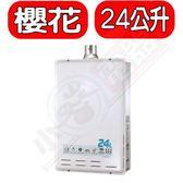 (含標準安裝)櫻花【DH2400】數位式24公升無線遙控智能恆溫(與DH2400同款)熱水器數位式