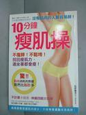 【書寶二手書T9/美容_IPC】10分鐘瘦肌操-沒肌肉的人肚子最容易胖不復胖_石井直方