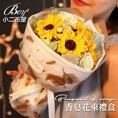 情人香皂花束 玫瑰花禮盒創意生日禮物【N6227】