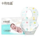 十月結晶一次性圍兜寶寶防水嬰兒口水巾圍嘴兒童免洗吃飯喂飯圍兜