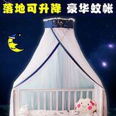 加密嬰兒床蚊帳落地帶支架通用新生兒童寶寶小孩公主開門式蚊帳罩WD 晴天時尚館