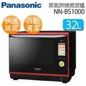 Panasonic 國際牌 NN-BS1000 蒸烘烤微波爐 贈SP-2003多功能吸濕毯