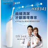 E&J【001002-01】飛利浦 Sonicare Air Floss 2.0高效空氣動能牙線機HX8341;牙線機/電動牙刷