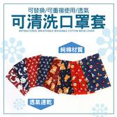 現貨 可清洗口罩套 純棉材質 透氣速乾 延長口罩壽命 台灣製品