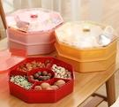 果盤 家用客廳糖果盒創意分格帶蓋干果收納盒茶幾現代零食瓜子水果盤【快速出貨八折搶購】