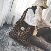 毛毛包包女潮韓版少女購物袋單肩包大容量毛絨豹紋托特包 育心小館