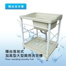 (當月特惠) 莫菲思 陽台落地式加高型大型兩用洗衣槽 洗手槽 陽台洗槽 傣家